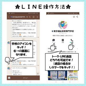 LINE操作方法