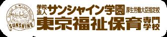 東京福祉保育専門学校|考える力とコミュニケーション能力の高い保育士・介護福祉士を育てる専門学校