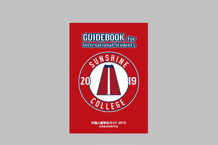 2019年度のパンフレットができました!