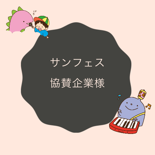 """2019年度文化祭""""サンフェス"""" 協賛企業様一覧"""