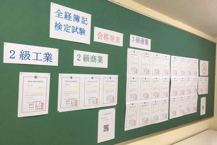 簿記能力検定試験結果発表