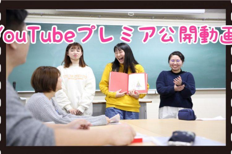 YouTube『春休み限定動画』配信中!