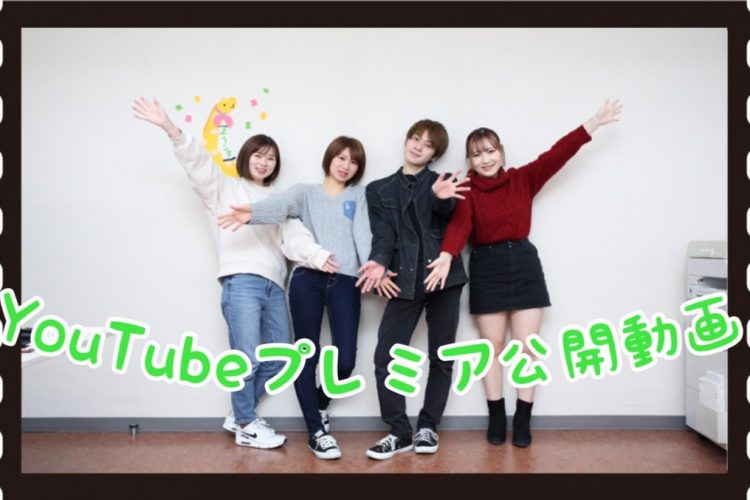YouTube『春休み限定動画』公開!