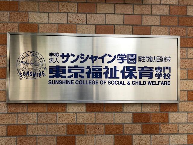 学校法人サンシャイン学園が特定技能制度の「登録支援機関」として登録されました