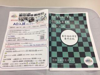 ♪「AO入試」受験希望者対象 学校説明会開催のお知らせ♪