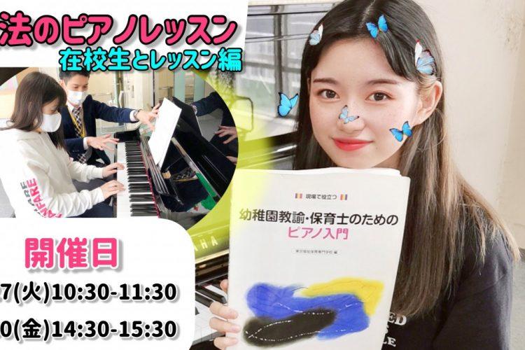 魔法のピアノレッスン ~在校生とレッスン編☆~